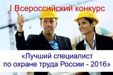 Всероссийский конкурс «Лучший специалист по охране труда России - 2016»