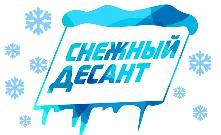 «Снежный десант»