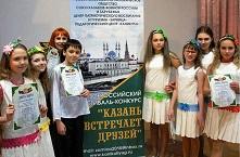 «Казань встречает друзей»