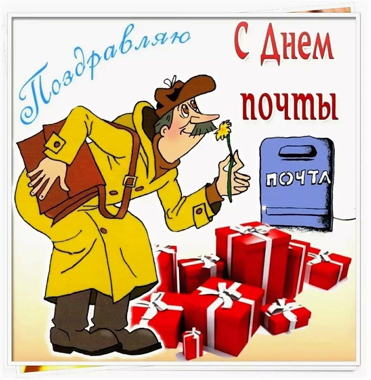 Уважаемые работники и ветераны почты России!