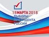 О транспортном обслуживании в день голосования