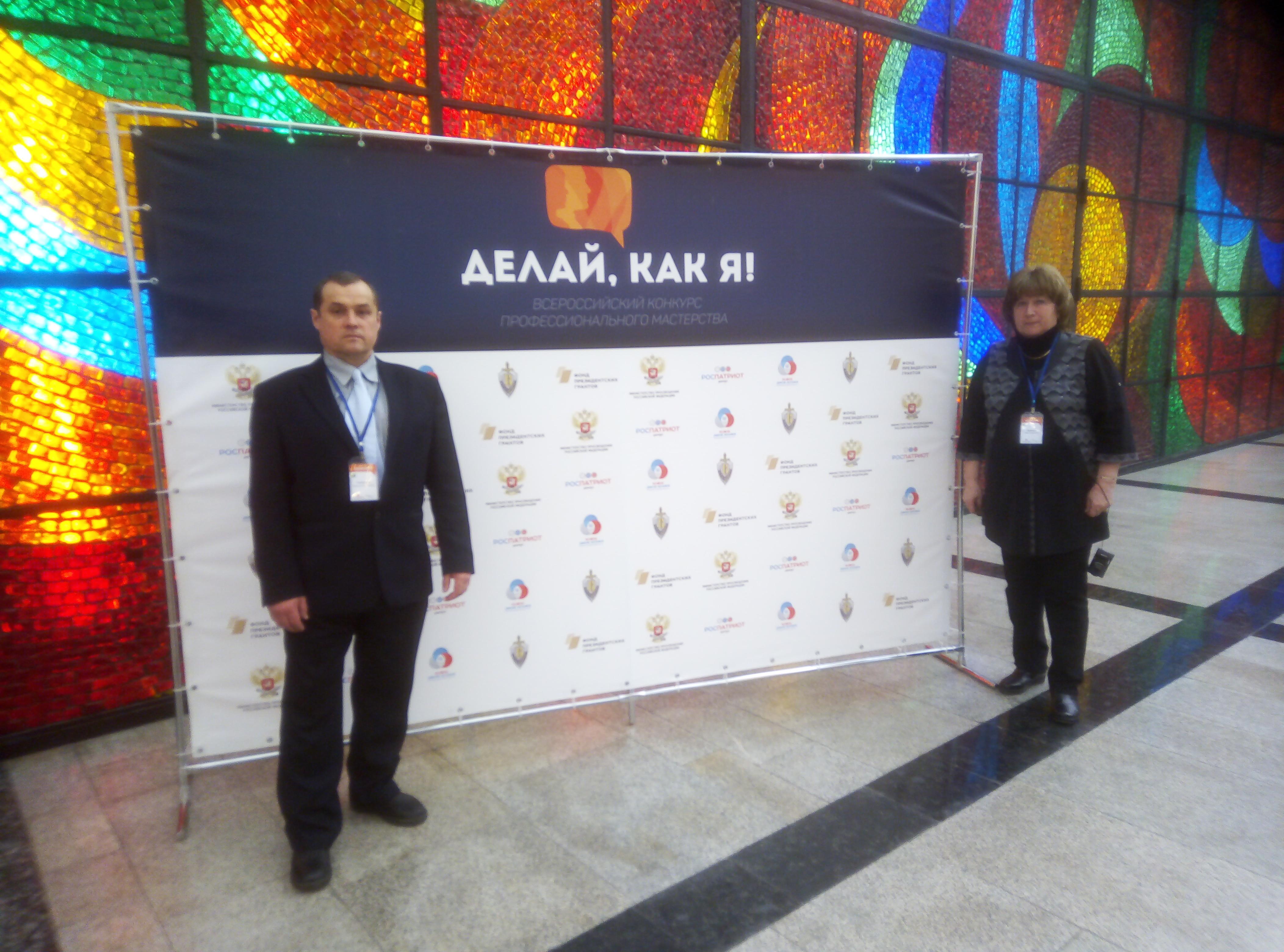 Финалисты Всероссийского конкурса «Делай, как я!» в г. Москва   в  номинации «Лучший руководитель военно-патриотического клуба
