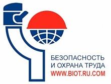 Всероссийский Форум по проблемам охраны труда и XXI Международная специализированная выставка «Безопасность и охрана труда – 2017»