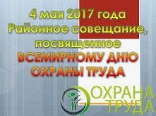 Расширенное районное совещание, посвященное Всемирному дню охраны труда