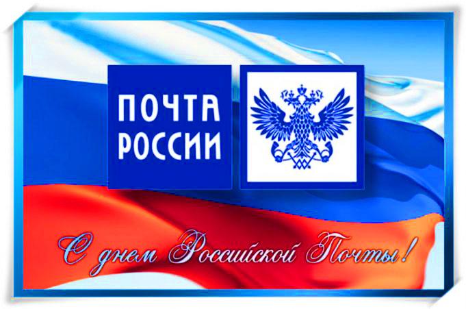 Поздравляем с Днем российской почты!