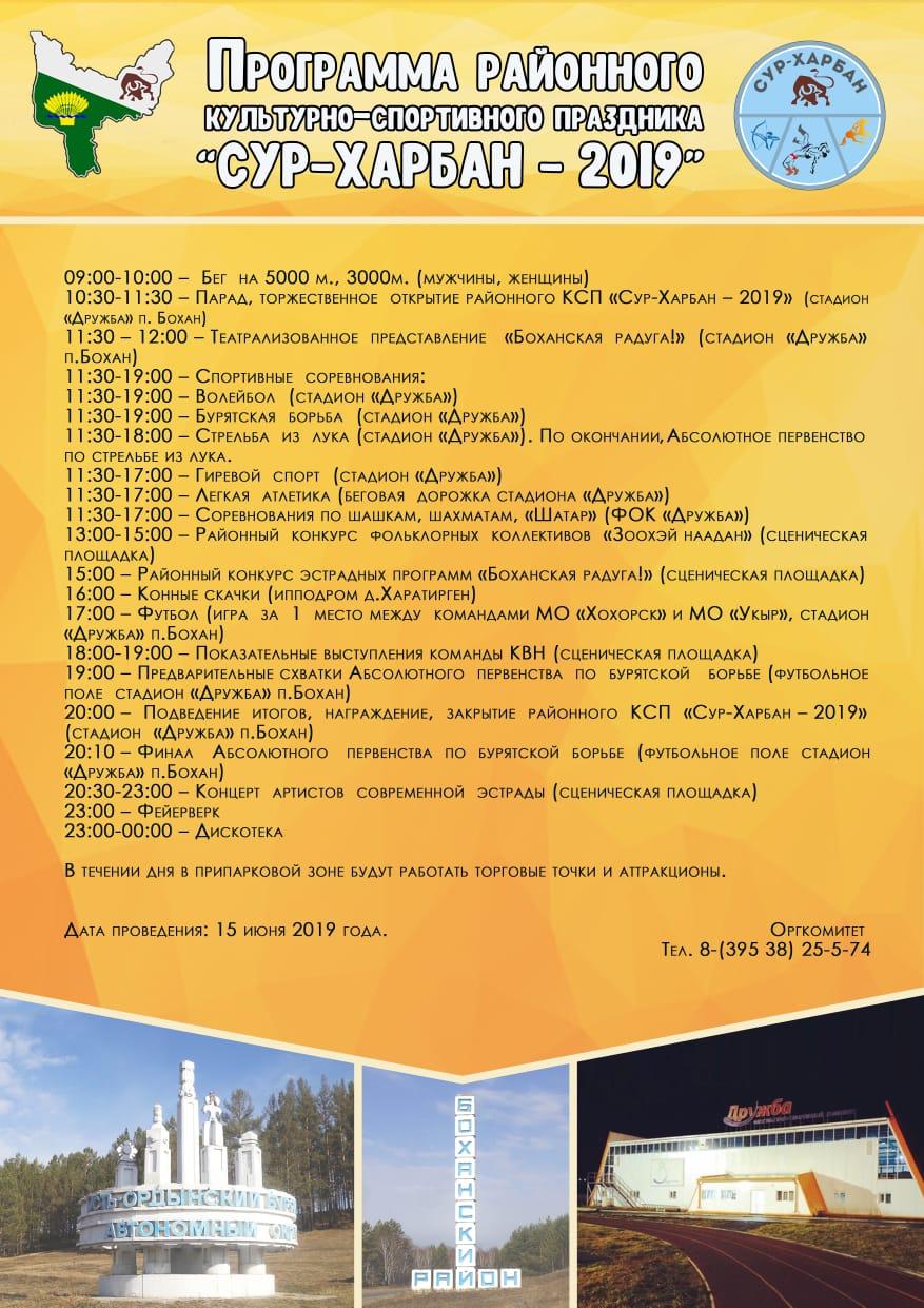 """Программа районного культурно-спортивного праздника """"Сур-Харбан - 2019"""""""