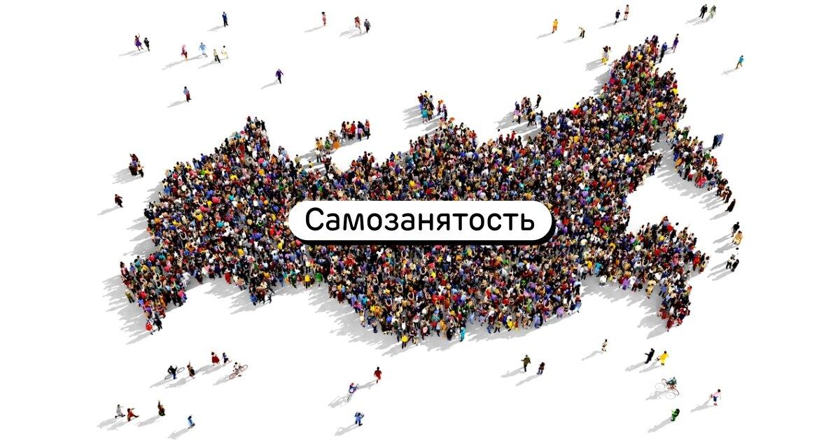 Самозанятость безработных граждан - открытие собственного дела, опыт и возможности!