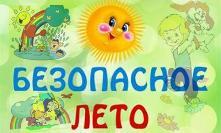 Безопасное лето детям!