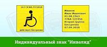 О возможности получения знака  «Инвалид» для индивидуального использования