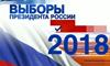 Включение избирателей в список  избирателей по месту нахождения на выборах Президента Российской Федерации