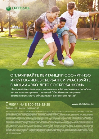 Акция «Эко-лето со Сбербанком»  и возможность выиграть денежный приз