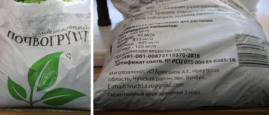 Бунбуйский  почвогрунт вышел на красноярский рынок