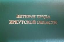 Установлена дополнительная мера социальной поддержки ветеранам труда Иркутской области в виде санаторно-курортного лечения