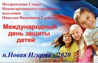 Поздравление Главы Новоигирминского городского поселения с Международным днем защиты детей!