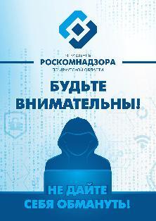 «Управление Роскомнадзора по Иркутской области информирует»:Будьте внимательны!
