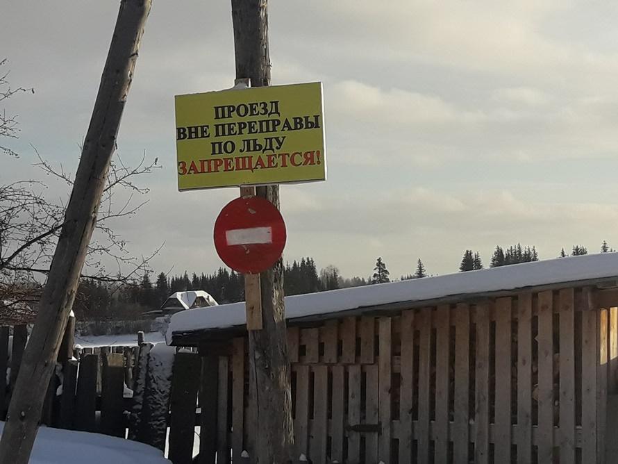 Ледовые переправы – зона опасности