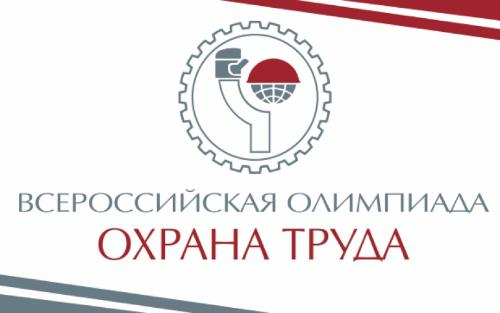 ВСЕРОССИЙСКАЯ ОЛИМПИАДА  ДЛЯ СПЕЦИАЛИСТОВ ПО ОХРАНЕ ТРУДА 2020
