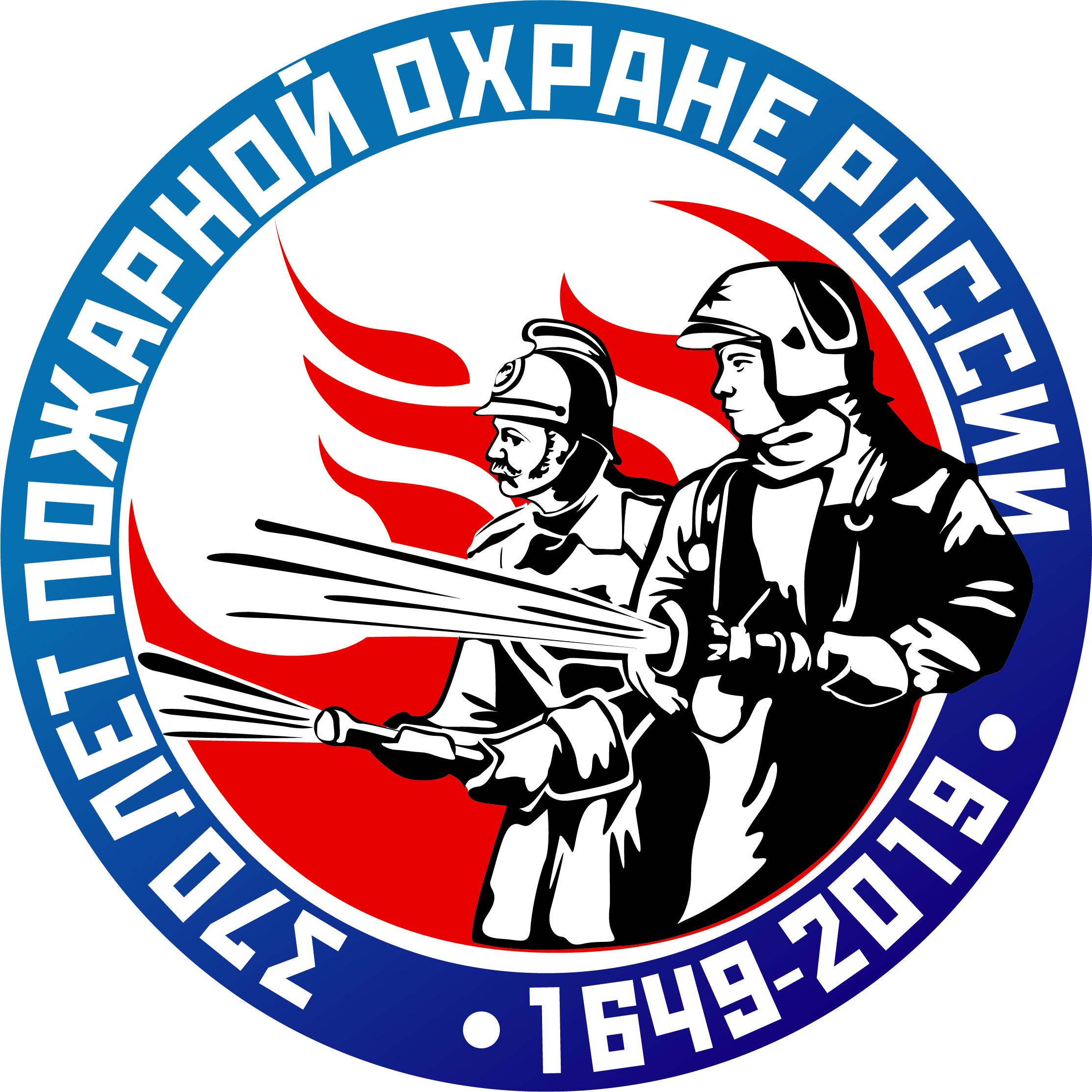 370 лет пожарной охране России.