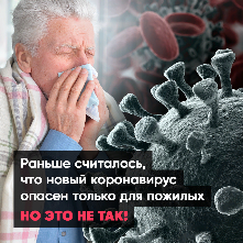1._Раньше считалось, что новый коронавирус опасен только для пожилых