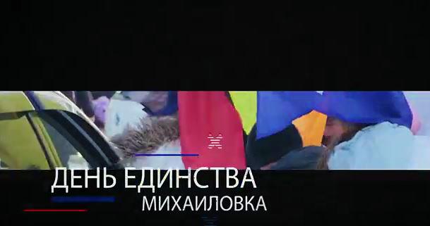 16.11.2015 День единства Михаиловка