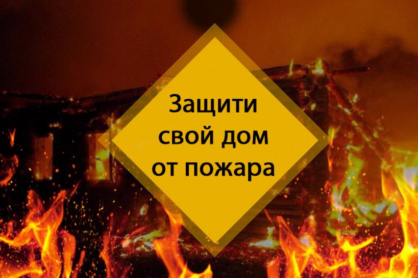 МЧС предупреждает!