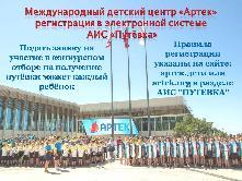 Международный детский центр «Артек»
