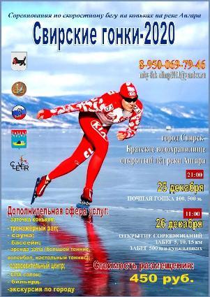25 и 26 декабря в городе Свирске пройдут соревнования по скоростному бегу на коньках на реке Ангара