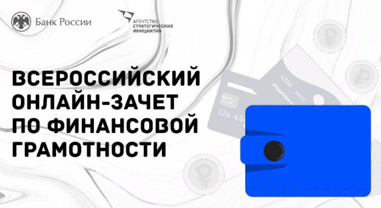 Анонс  Всероссийского онлайн-зачета  по финансовой грамотности для населения