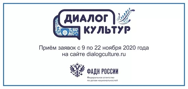 Федеральное агентство по делам национальностей России объявляет о старте молодежного этнокультурного конкурса «Диалог культур»