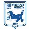 В Чунский район привезут передвижную фотовыставку об истории Иркутской области