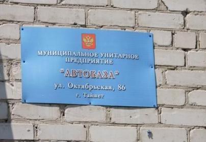 В Тайшетском районе движение автобусов по межпоселенческим маршрутам возобновлено