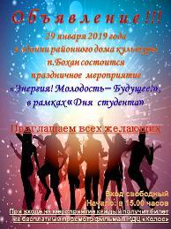 Приглашаем всех желающих