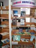 выставка - Правовой калейдоскоп