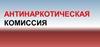 Антинаркотическая комиссия подвела итоги 2017 года