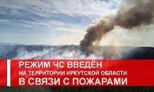 Режим ЧС введен на территории Иркутской области в связи с пожарами