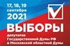 Выборы 2021