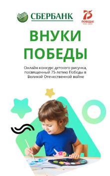 Сбербанк продолжает прием  работ на конкурс детского рисунка, посвященный 75-летию Великой  Победы