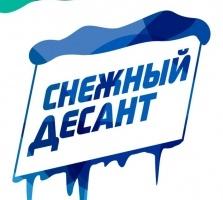 В Тайшетском районе «высадился» снежный десант
