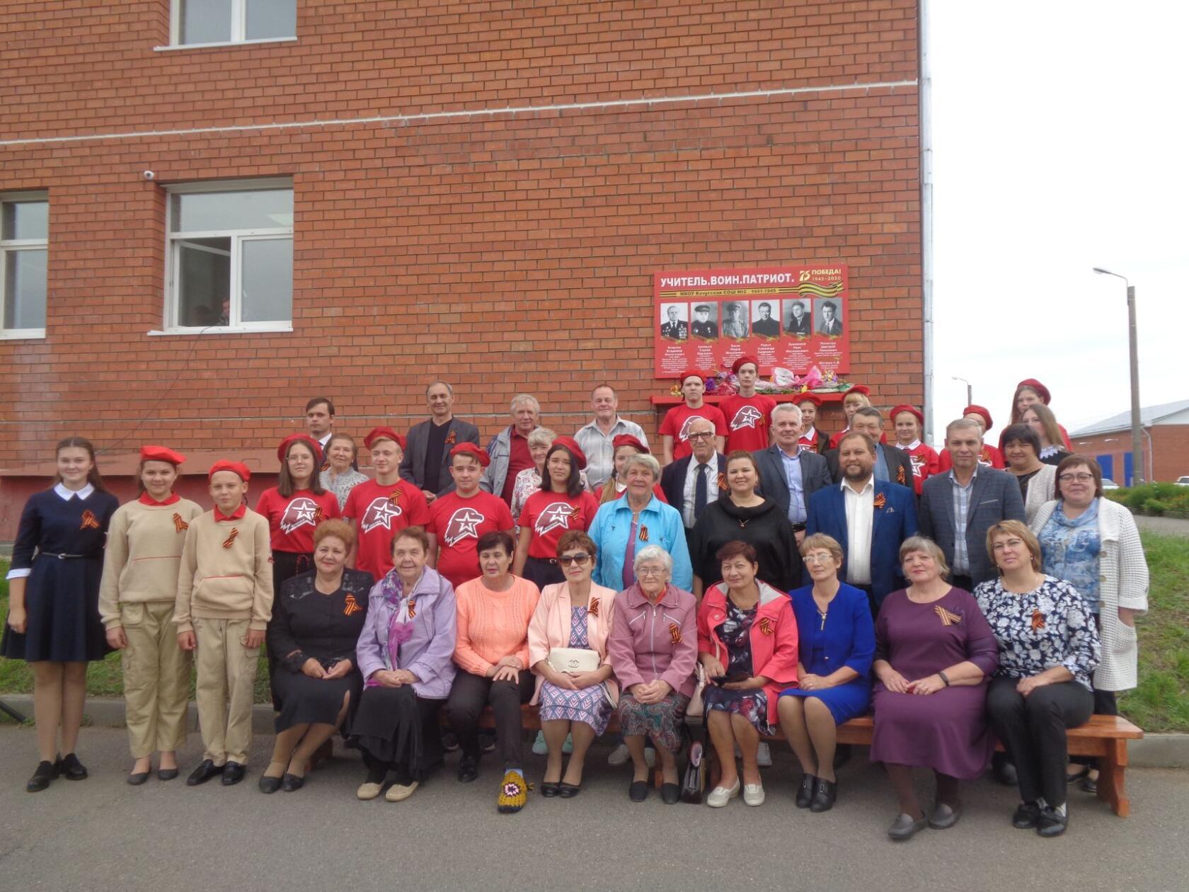 2 сентября в МКОУ Качугская СОШ состоялось открытие мемориальной доски учителям-ветеранам Великой Отечественной войны