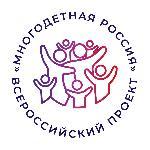 «Многодетная Россия»