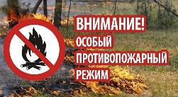 На территории Иркутской области  с 01 мая действует особый противопожарный режим!