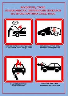 Тулун Пожарно-спасательная служба
