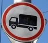С потеплением для большегрузов закроют дороги