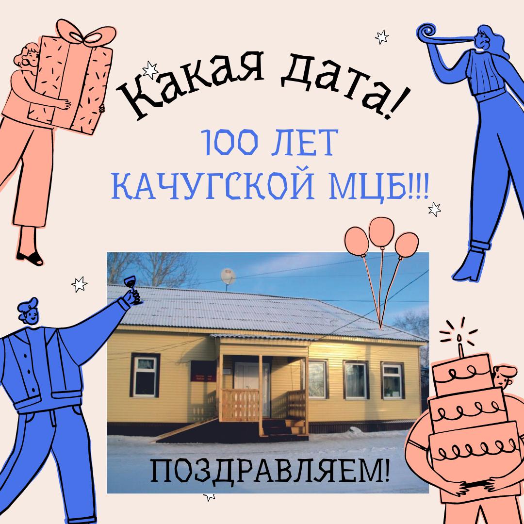Уважаемая Анна Ивановна! Уважаемые сотрудники Качугской межпоселенческой центральной библиотеки!