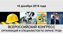 Всерросийский Конгресс организаций и специалистов по безопасности и охране труда