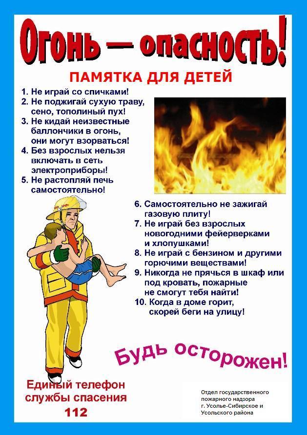 """""""Огонь-опасность!"""" - памятка для детей"""