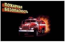 Тулун Пожарно-спасательная служба.Пожарная безопасность зимой