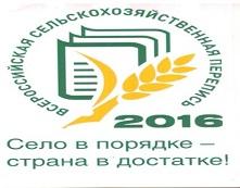 ВСХП-2016: проблемы подготовки