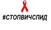 Профилактика ВИЧ  инфекции на территории Чунского района