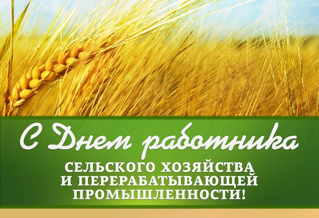 Поздравляем с Днем сельского хозяйства  и перерабатывающей промышленности!